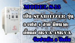 STABILIZER Model S-15